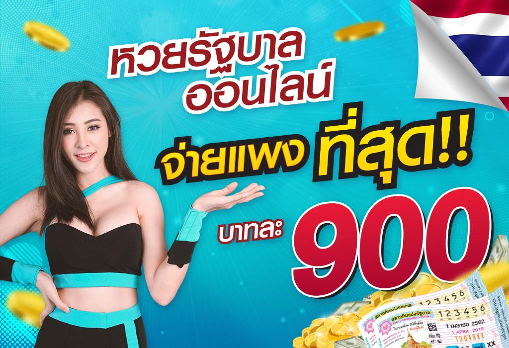 หวยรัฐบาลไทย แทงหวยออนไลน์กับ HUAYTAO อัตราจ่ายบาทละ 900