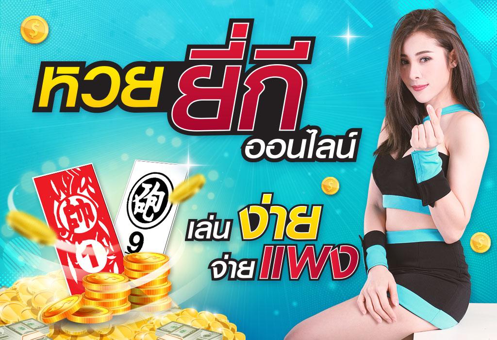หวยยี่กีออนไลน์ การซื้อหวยปิงปองเล่นง่าย อัตราจ่ายสูง