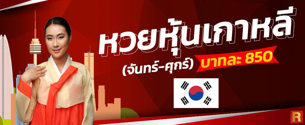 หวยหุ้นเกาหลีออนไลน์ วิธีซื้อหวยหุ้นเกาหลีและการดูผลรางวัล